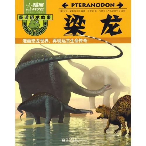 恐龙霸王龙漫画 恐龙霸王龙 霸王龙恐龙图片大全