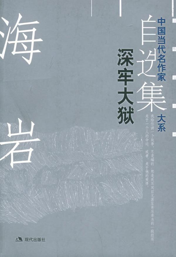 深牢大狱――中国当代名作家自选集大系下载
