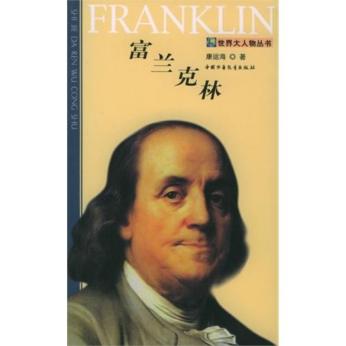 富兰克林 世界大人物丛书