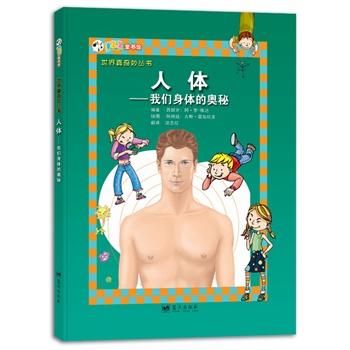人体——我们身体的奥秘(世界真奇妙系列丛书,国际最新少年百科书系