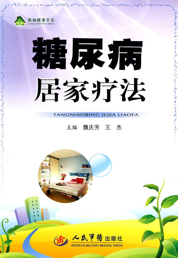 《糖尿病居家疗法》电子书下载 - 电子书下载 - 电子书下载