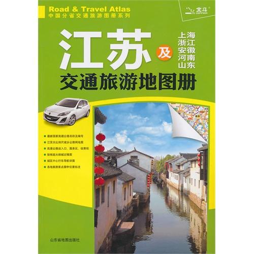 江苏及上海浙江安徽河南山东交通