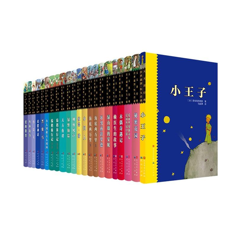 天天读经典·世界儿童文学名著精读本(全22册)¥188