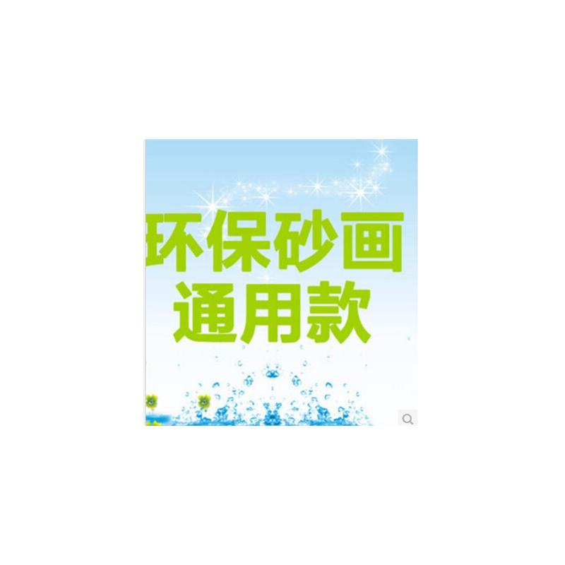 儿童礼物3d立体闪光沙画胶画套装12瓶彩沙24张砂画纸