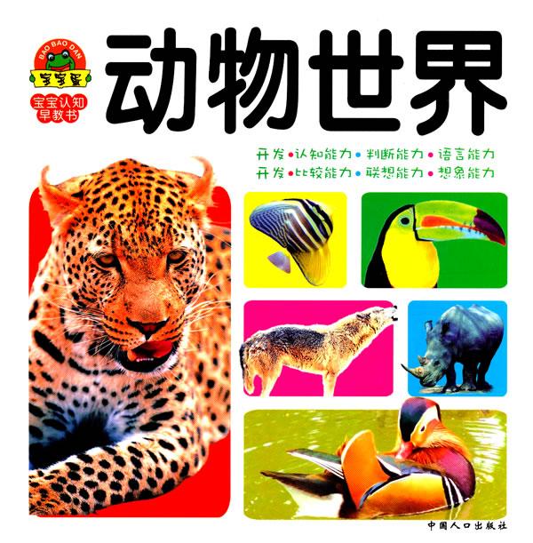 动物世界:宝宝认知早教书