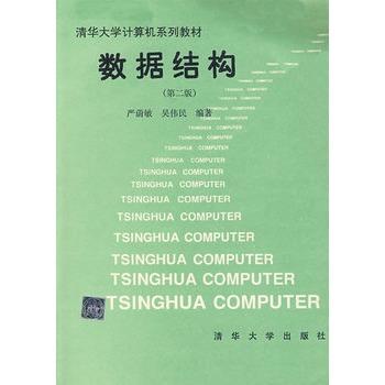 《数据结构(第二版)》严蔚敏,吴伟民 编著_简介_书评