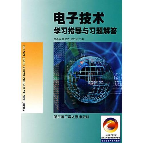 童诗白模拟电子技术基础 第4版>笔记和课后习题 含