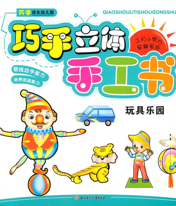 巧手成长幼儿园—巧手立体手工书(玩具乐园)