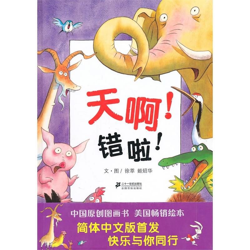 2019年童书排行榜_父母必读 红泥巴童书排行榜入围图书2014年4月号