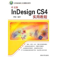 《中文版IndesignCS4实用教程(计算机基础与实训教材系列)》封面