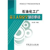 《石油化工厂员工人身安全知识必读》封面
