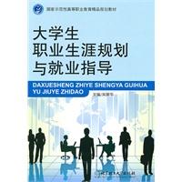 《大学生职业生涯规划与就业指导》封面