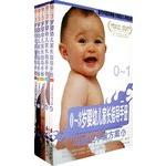 冯德全早教方案6:0-3岁婴幼儿家长指导手册(全五册)