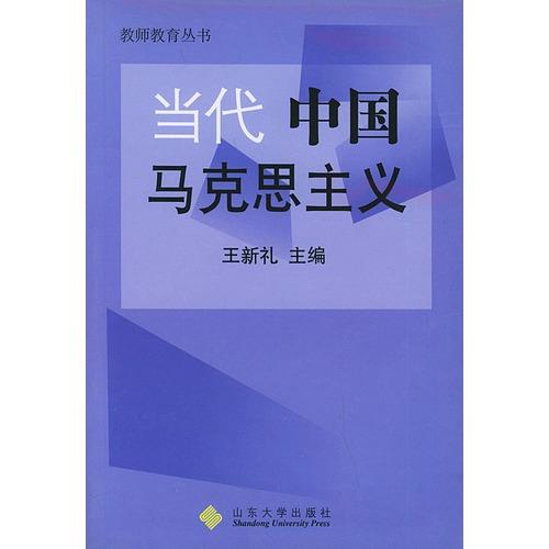 当代中国马克思主义 教师教育丛书