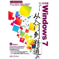 中文版Windows7从入门到精通(配