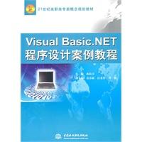 《VisualBasic.NET程序设计案例教程(21世纪高职高专新概念规划教材)》封面