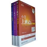 2015会计师职称备考日记宝典