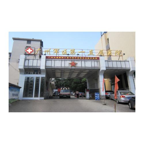 仅38元,享原价183元广州军区第一直属医院意外怀孕检查套餐!