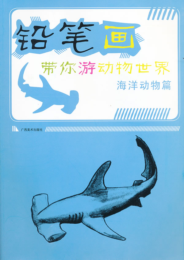 铅笔画带你游动物世界——海洋动物篇