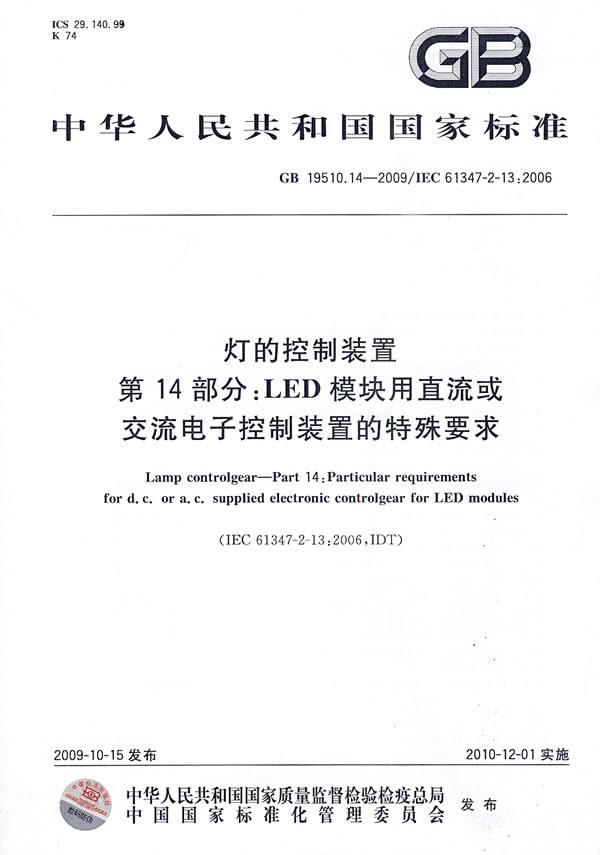 《灯的控制装置 第14部分:LED模块用直流或交流电子控制装置的特殊要求》电子书下载 - 电子书下载 - 电子书下载