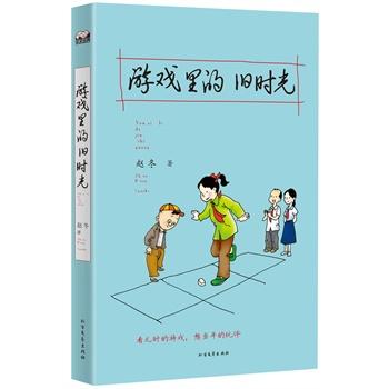 著名作家赵冬散文集《游戏里的旧时光》出版上市