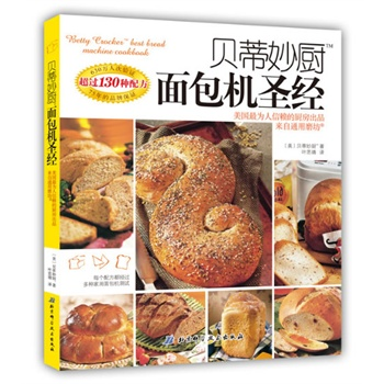 面包机圣经