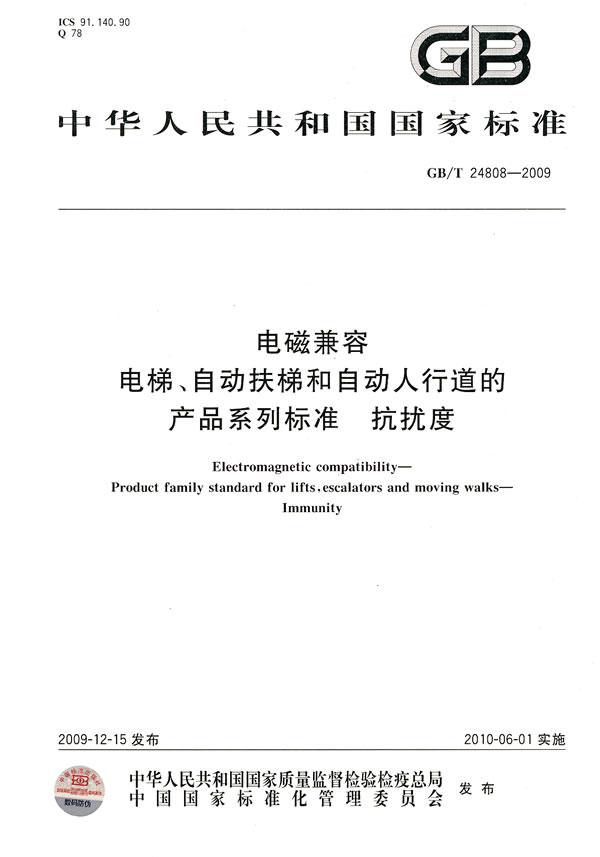 《电磁兼容 电梯、自动扶梯和自动人行道的产品系列标准 抗扰度》电子书下载 - 电子书下载 - 电子书下载