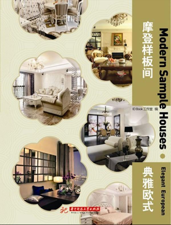 欧式室内设计排版