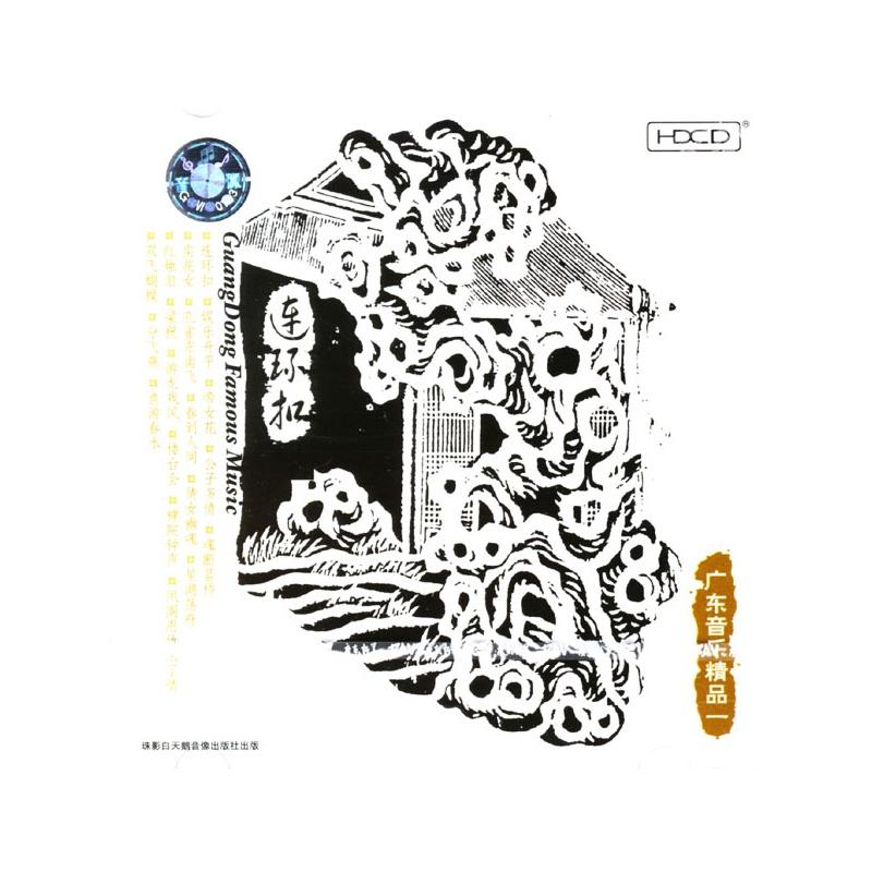 广东音乐精品一:连环扣(cd)