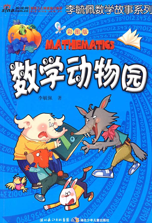 彩图版李毓佩数学故事系列·数学动物园