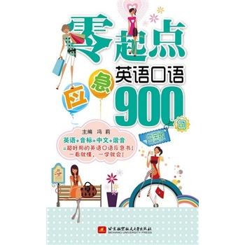 【正版】 零起点应急英语口语900句(白金版)(英语 音标 中文 谐音=超图片