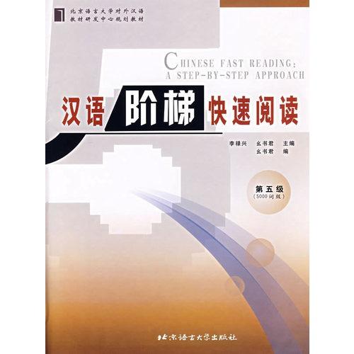 汉语阶梯快速阅读(第5级5000词级) ,114页,22元