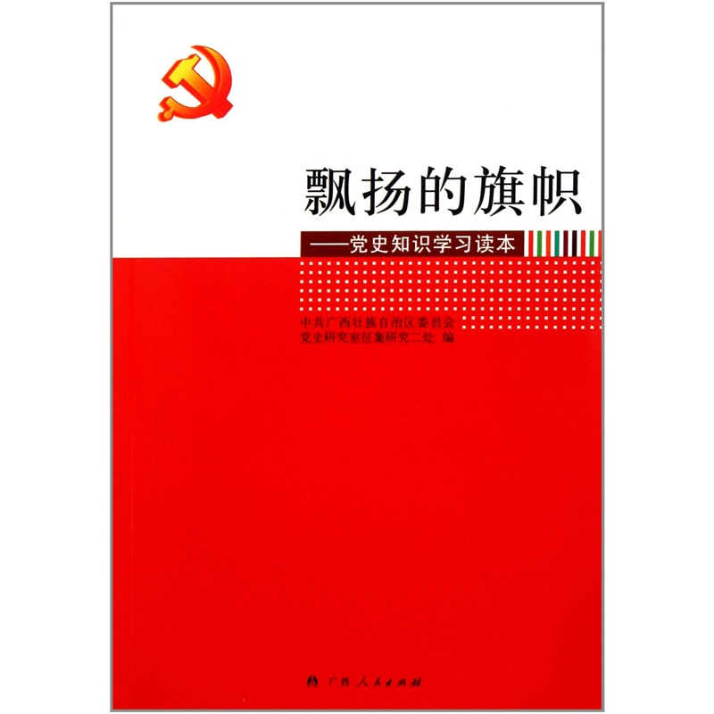 (正品特价) 飘扬的旗帜 中共广西壮族自治区委员会党史研究室征集研究