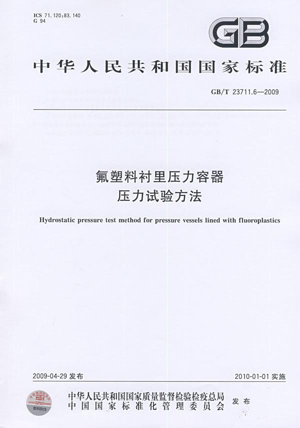 《氟塑料衬里压力容器   压力试验方法》电子书下载 - 电子书下载 - 电子书下载