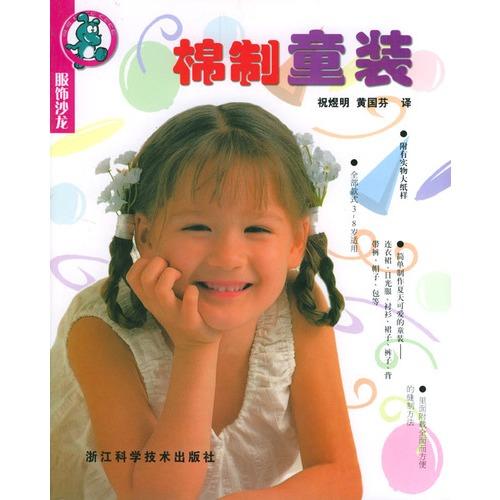 童装结构设计/¥22