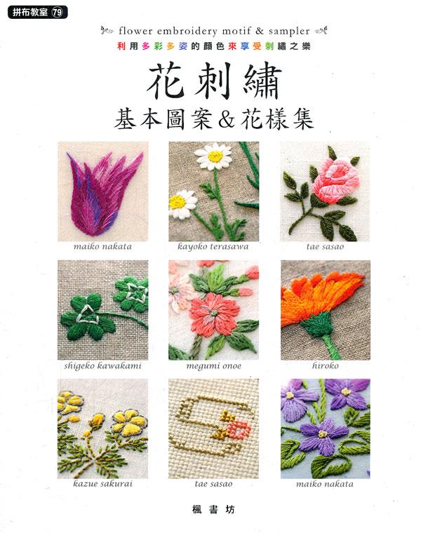 刺绣图案简单花朵针法