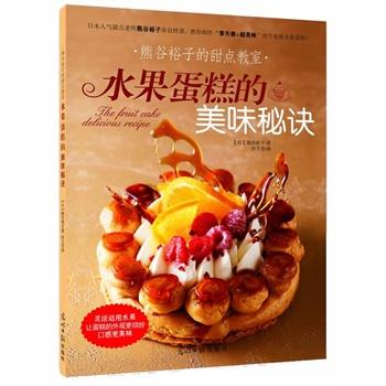 熊谷裕子的甜点教室:水果蛋糕的美味秘诀