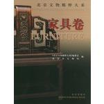 北京文物精粹大系:家具卷读后感_评论_怎么样_好不好 - 坏坏蓝眼睛 - 坏坏蓝眼睛