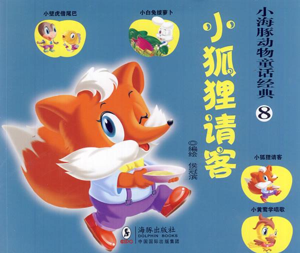 小海豚动物童话经典?小狐狸请客