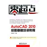 《AutoCAD2010绘图基础培训教程》封面