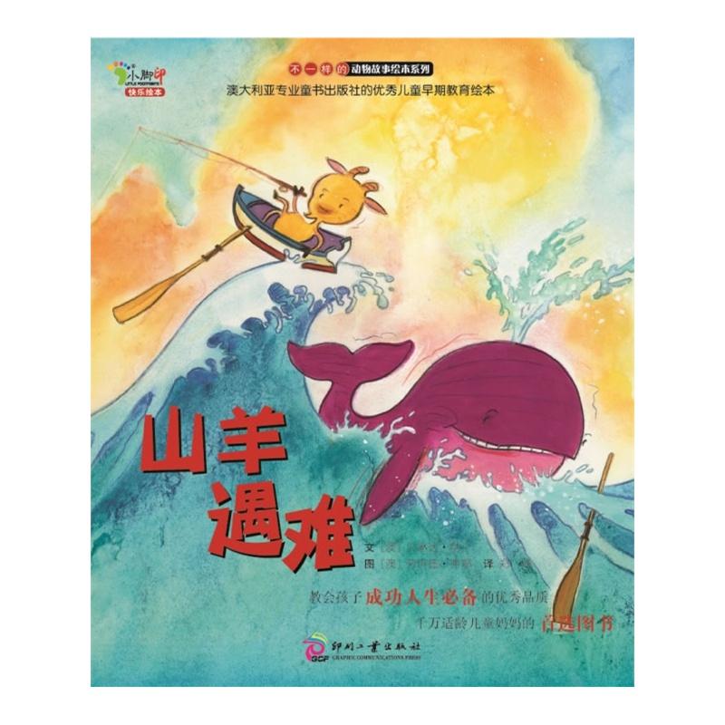 """""""不一样的动物故事""""绘本系列——小水母的愿望"""