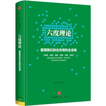 """以""""绿色动力""""驱动改革发展 以""""绿色梦""""助推""""中国梦"""""""