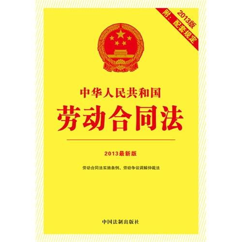 【2016最新版本劳动合同法】