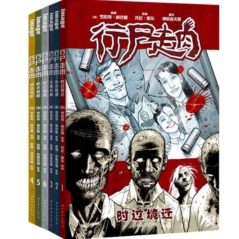 《行尸走肉3:牢而不固(1-6)套装小说全集1时过漫画18漫画图片