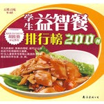 百姓百味9-05:学生益智餐排行榜200例读后感_评价_好不好 - moqiweni - 莫绮雯