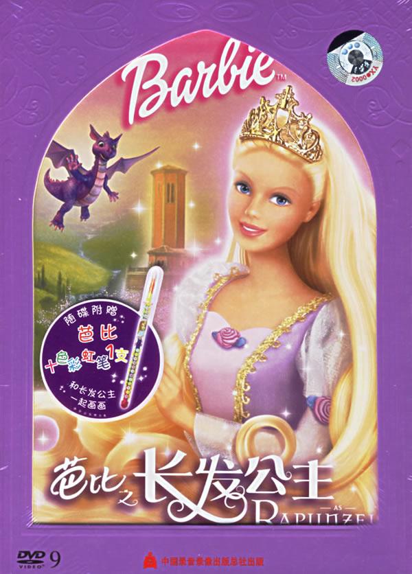 芭比公主系列套装(包含胡桃夹子dvd9长发公主dvd9天鹅
