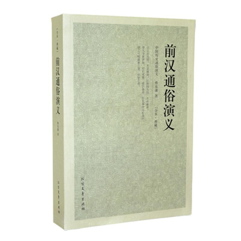 【中国历代通俗演义 前汉通俗演义 蔡东藩著 中