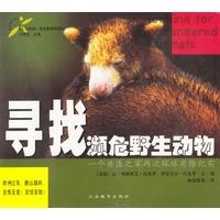《寻找濒危野生动物:一个兽医之家两次环球历险纪实(全两册)》封面