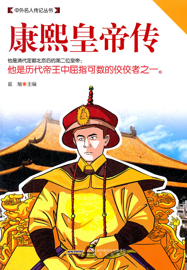 清朝皇帝卡通头像