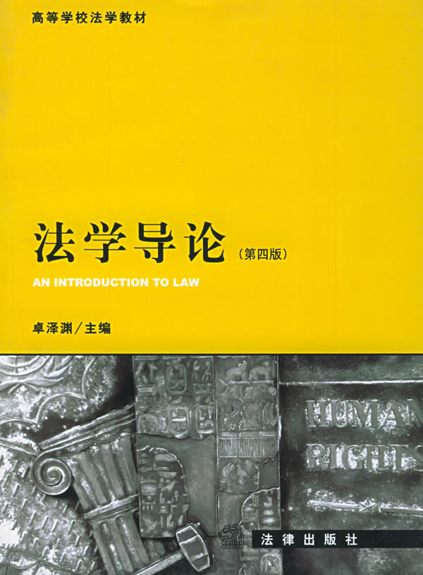 超大规模集成电路设计方法学导论(第2版) 京东商城图书 高等学校法学